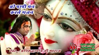 """KRISHAN BHAJAN - Singer : Aniruddhacharya Ji Maharaj """" O Papi Man Kar Le Bhajan """" JABALPUR"""