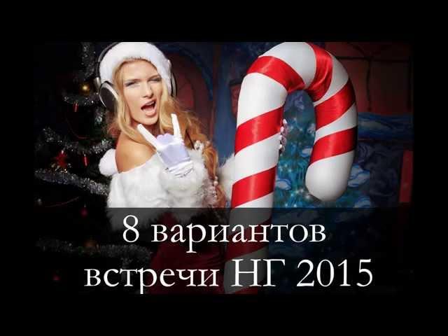 Видео новый год вдвоем обнаженным над