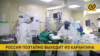 Коронавирус в России Москва выходит из карантина Первые шаги к свободе