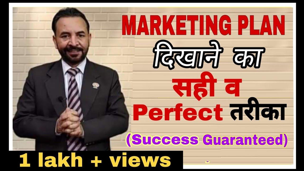Marketing Plan दिखाने का सही व Perfect तरीका - S Attri