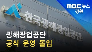 2021. 9. 15 [원주MBC] 광해광업공단 공식 …
