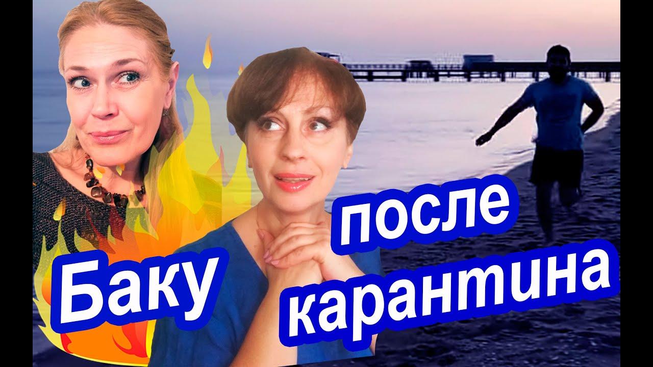 В Баку НА МОРЕ! Азербайджан Летом 2020. НАХОДКА ДЛЯ ТУРИСТОВ. Баку После Карантина