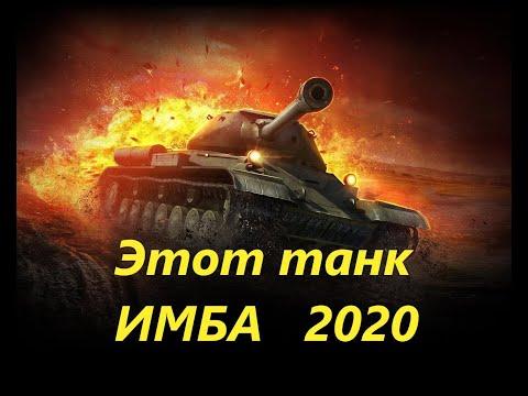 Этот танк имба 2020 часть 1