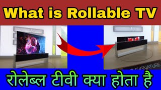 What is Rollable TV - Difference Type Normal TV vs Rolling TV