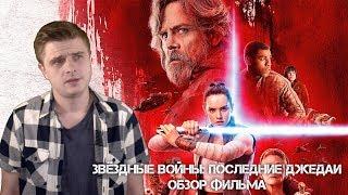 Звёздные войны: Последние джедаи - Обзор фильма