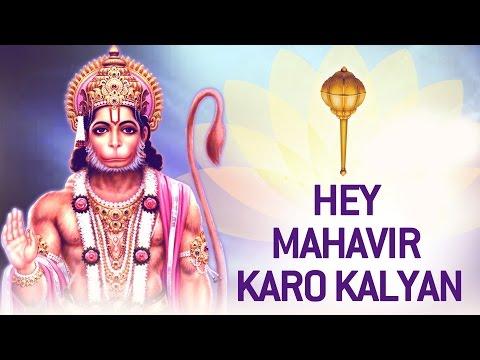 Hanuman Bhajan - Hey Bajrangbali Hanuman Hey Mahavir Karo Kalyan