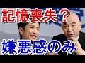 【話題騒然】蓮舫・これが日本の国会議員?日本のために?
