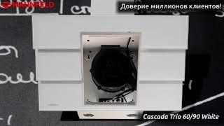 Обзор Вытяжка MAUNFELD CASCADA TRIO 60/90 Белое стекло