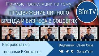 Как работать с товарами ВКонтакте. Запись прямой трансляции