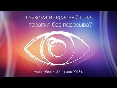 Глаукома и «красный глаз». Терапия без перерыва?
