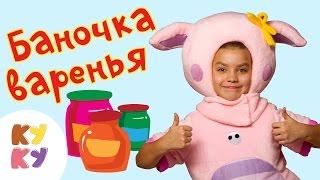 КУКУТИКИ - Баночка варенья - Песенка мультик для детей малышей