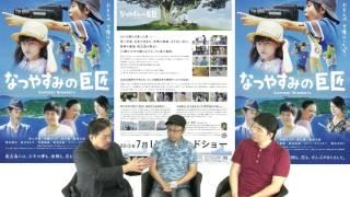 なつやすみの巨匠製作秘話を映画監督の中島良 氏 と企画・脚本の入江信...