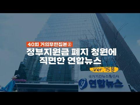 [40회] 거의 무편집본 ② :  정부지원금 폐지 청원에 직면한 연합뉴스
