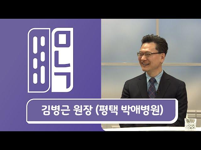 평택 박애병원(민간병원 최초 코로나19 거점 병원) 김병근 원장 | 만나고싶은사람 듣고싶은이야기