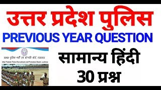 Up police hindi previous year question papers/up police hindi previous year question,upp hindi QS.