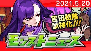 モンストニュース[5/20]新限定キャラクターや獣神化、獣神化・改など、モンストの最新情報をお届けします!【モンスト公式】