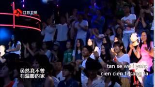 wo siang yu ke cia (terjemahan) MP3
