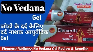 Elements Wellness NO Vedana Gel Review, Benefits and Side Effects Health Rank