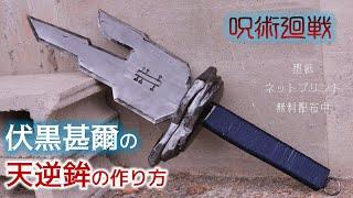 【呪術廻戦】伏黒甚爾・天逆鉾の作り方【コスプレ特級呪具】