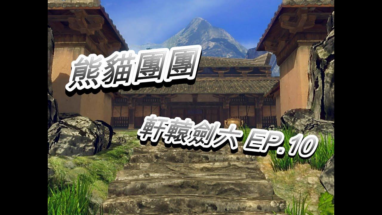 【熊貓團團】軒轅劍六 EP.10 - YouTube