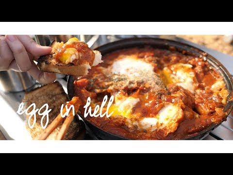 캠핑요리 에그인헬과 구운 식빵으로 아침 식사! Camping Breakfast Egg in Hell