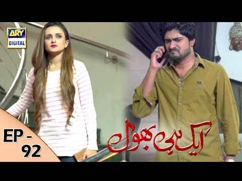 Ek Hi Bhool - Episode 92 - 26th October 2017 - ARY Digital Drama
