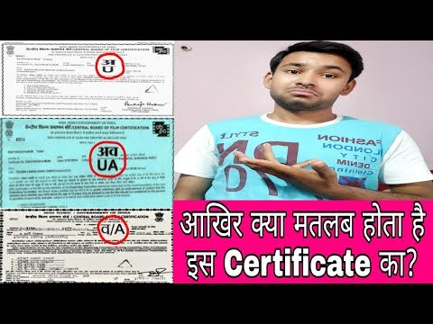 About Film Certificate || Movie me U,UA,A & S Certificate kyo dikhaye jaate hai? (in Hindi)