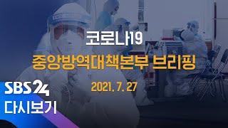 7/27(화) '코로나19' 중앙방역대책본부 브리핑 / SBS