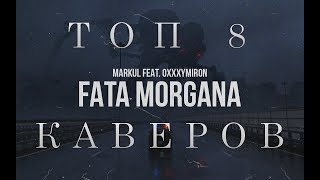 Download ТОП 8 КАВЕРОВ Markul feat Oxxxymiron - FATA MORGANA Mp3 and Videos