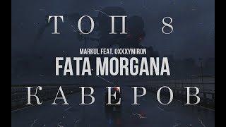 ТОП 8 КАВЕРОВ Markul feat Oxxxymiron - FATA MORGANA