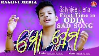 Mo Prema   Satyajeet Jena   Raghvi Media   Rajat Parida   Puspak Parida   Odia New Sad Song 2021