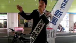 【金友隆幸】9.27維新政党・新風@千歳船橋