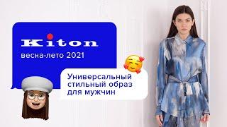 Роскошный женский образ Kiton на весну рубашка брюки кроссовки