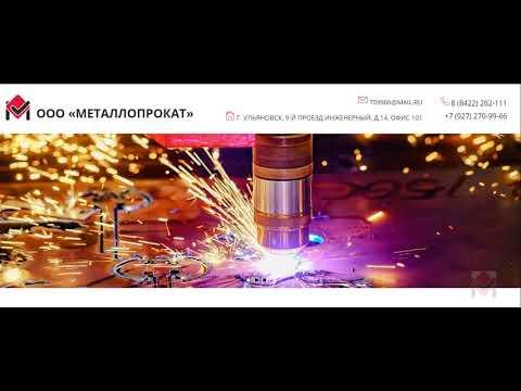 Видео Металлопрокат в г брянске