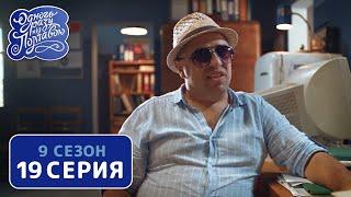 Однажды под Полтавой. 8 сезон. 19 серия.  Преступление.
