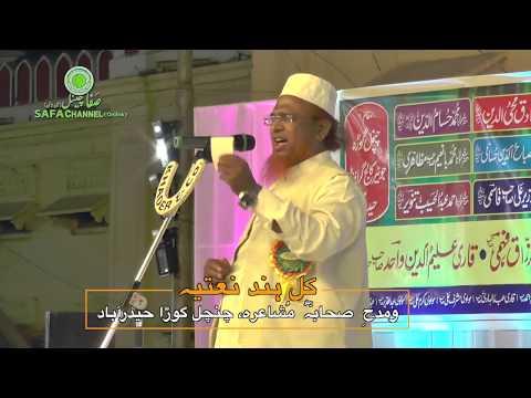 Maulana Jamshed Johar Sahab (part1), Kul Hind Natiya Mushaira 17-02-2018