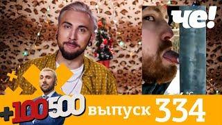+100500 | Выпуск 334