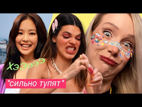 Знаменитости ТУПЯТ 10 минут :D Дженни BLACKPINK, Кендалл Дженнер - Видео онлайн