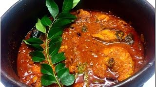 Kerala Style fish curry മീൻ കറി