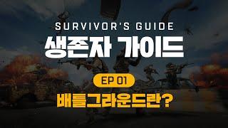 초보자를 위한 배그 가이드북 - 배그는 무슨 게임? (Survivor's Guide Ep.1 - What is PUBG?) | 배틀그라운드 screenshot 1