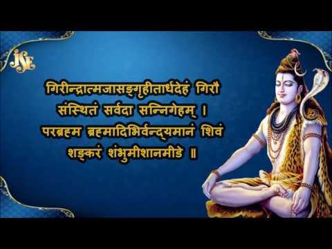 Lord Shiva Songs - Prabhum Prananatham  Shivashtakam    SIVASTAKAM WITH HINDI LYRICS SIVARATHRI2017