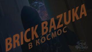 """Brick Bazuka - """"В космос"""""""