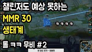 챌린저도 예상 못하는 MMR 30 / 롤 ㅋㅋ 무비 2편