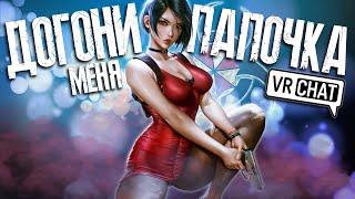 ☣️ДОГОНИ МЕНЯ ПАПОЧКА☣️УГАР VR монтаж (VRCHAT, Resident Evil 7)