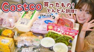 【20,000円分のコストコ購入品】大量の食材たちを冷凍保存&夜ご飯の支度&作り置き!