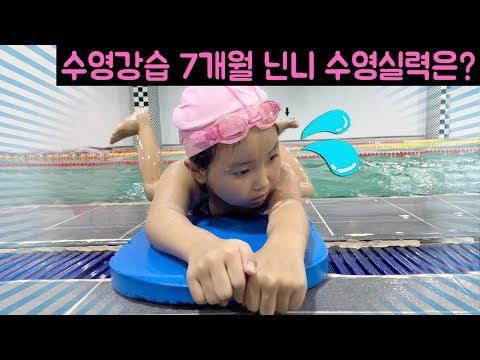수영학원 다닌지 7개월 닌니는 수영을 얼만큼 배웠을까?? 수영 초급반 닌니의 수영실력은??