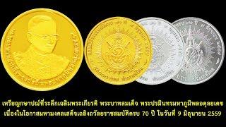 L2S เหรียญกษาปณ์ เฉลิมพระเกียรติในหลวง70 ปีครองราชย์