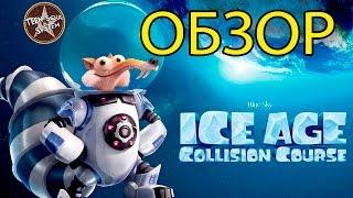 Ледниковый период 5 Столкновение Неизбежно Обзор мультфильма