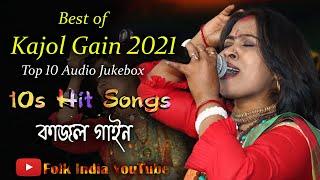Kajol Gain    10's Hit Songs    Audio Jukebox    কাজল গাইন    MP3 Songs