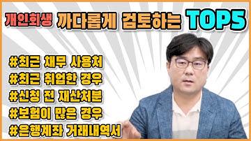 개인회생 까다롭게 검토하는 Top5